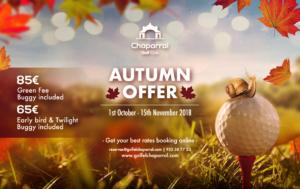 Autumn offer 2018 Chaparral Golf Club, Mijas, Costa del Sol